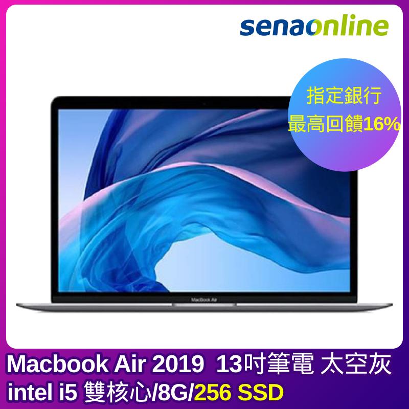 APPLE MacBook Air 2019 13吋筆電(i5/8G/256G SSD/太空灰)