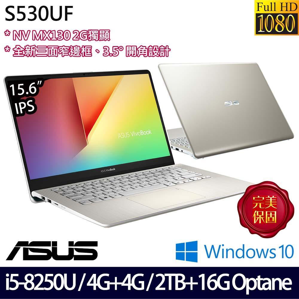 【記憶體升級】《ASUS 華碩》S530UF-0102F8250U (15.6吋FHD/i5-8250U/4G+4G/2TB+16G Optane/MX130)