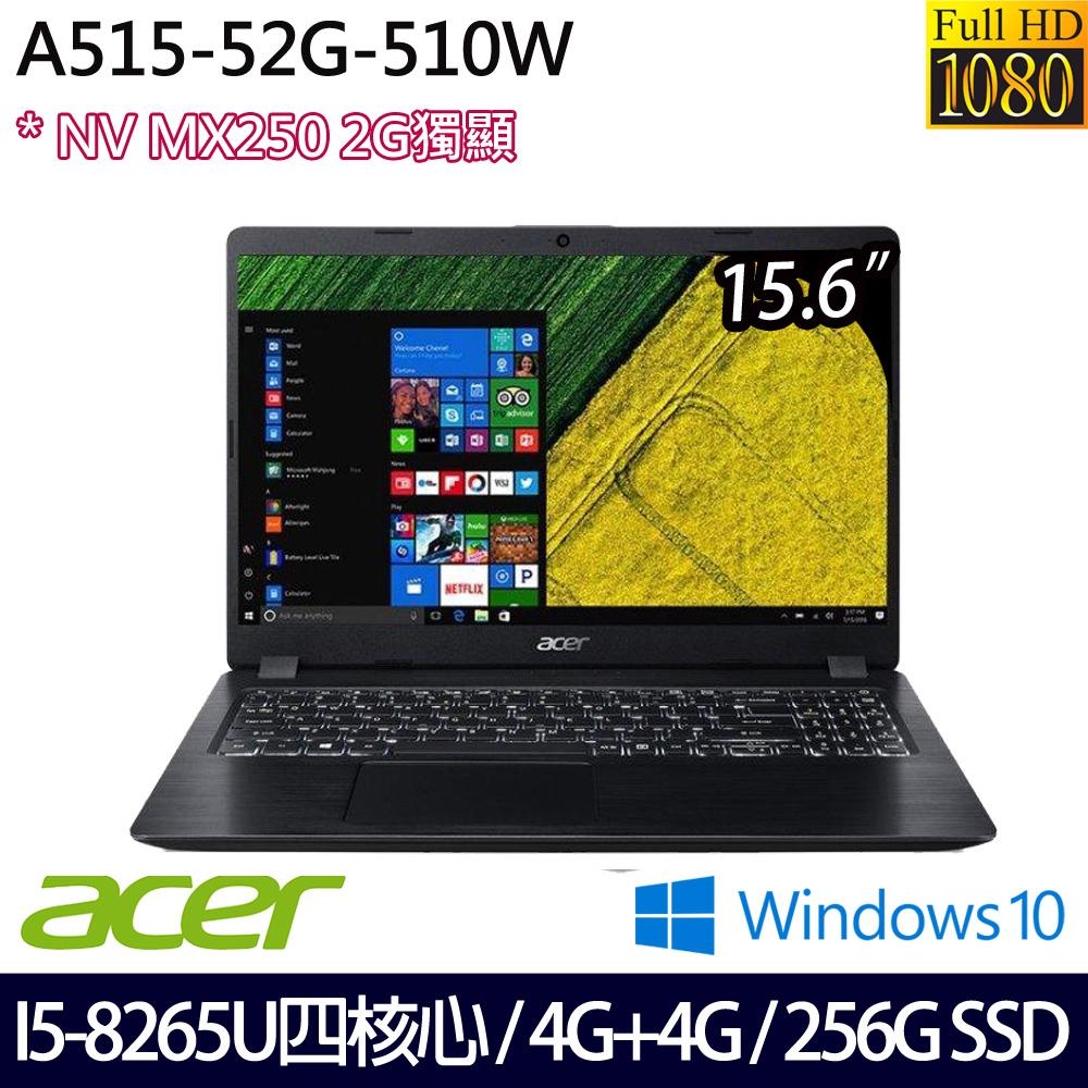 【記憶體升級】《Acer 宏碁》A515-52G-510W(15.6吋FHD/i5-8265U/4G+4G/256G/MX250/Win10/兩年保)