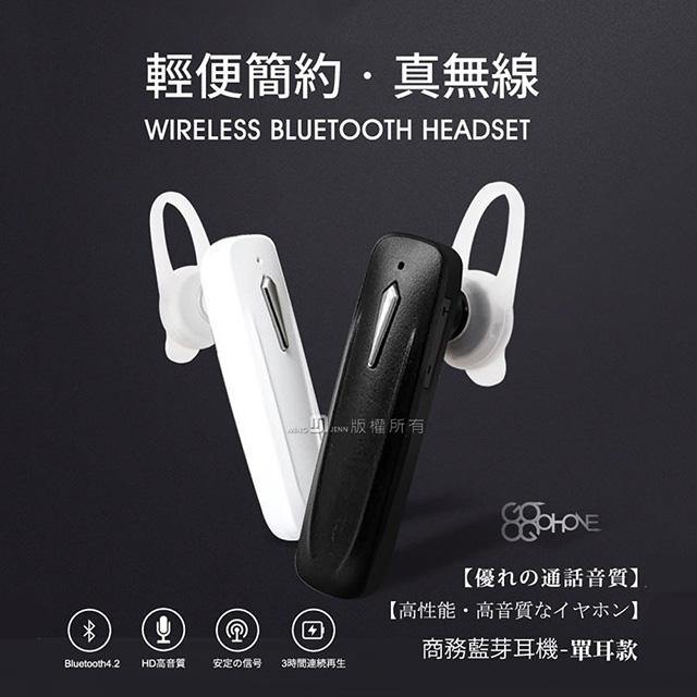 【GOGOPhone】商務系列 單耳藍牙耳機 FGO-002(商務白)