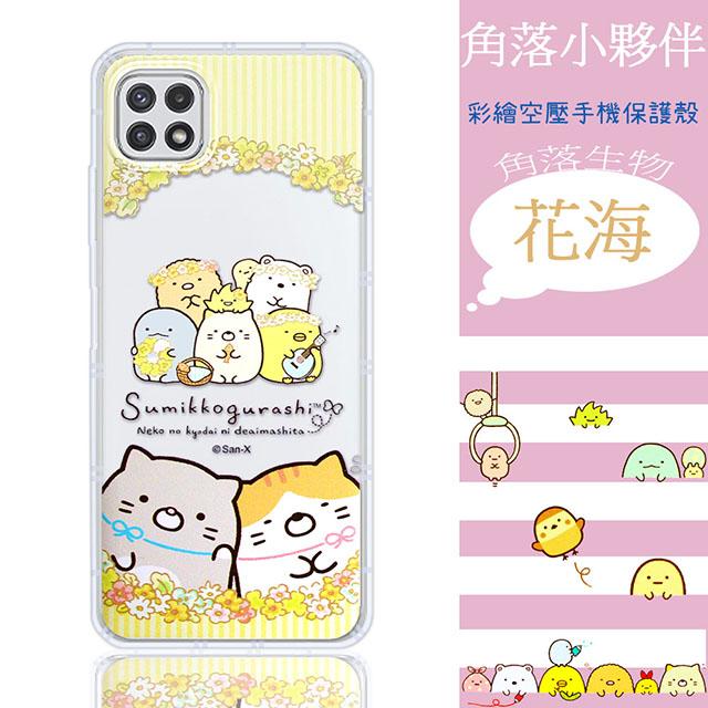 【角落小夥伴】三星 Samsung Galaxy A22 5G 防摔氣墊空壓保護手機殼(花海)