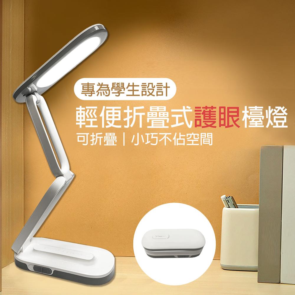 輕便折疊式護眼檯燈(2入/組)