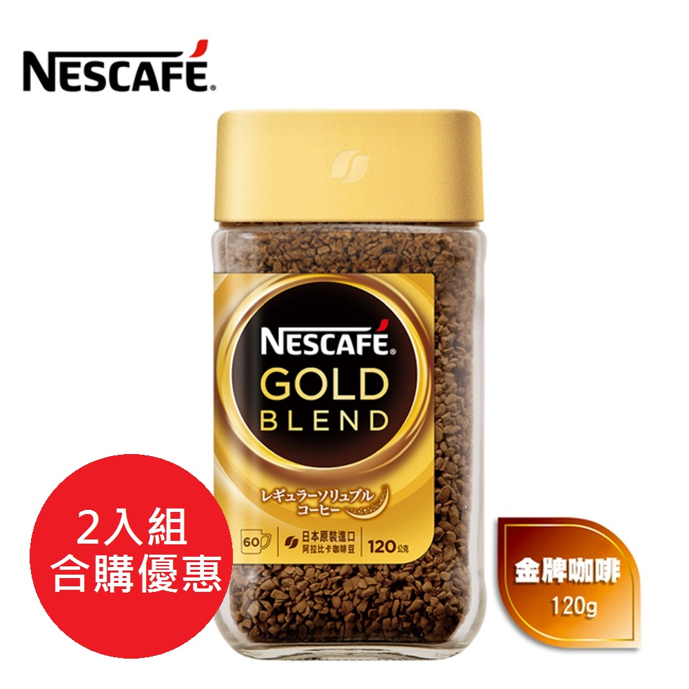 【雀巢 Nestle】雀巢金牌咖啡罐裝120g