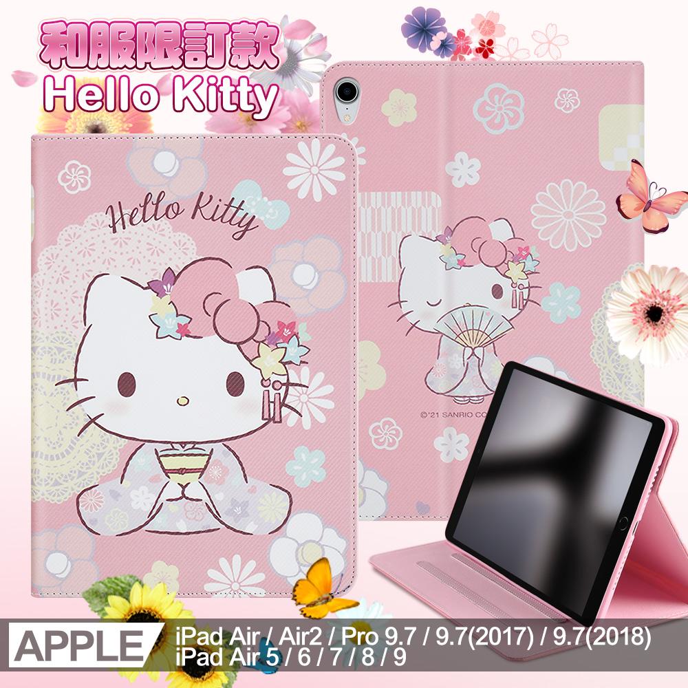 Hello Kitty 凱蒂貓 iPad 2018/iPad Air/Air 2 / Pro 9.7吋 共用 和服精巧款平板保護皮套