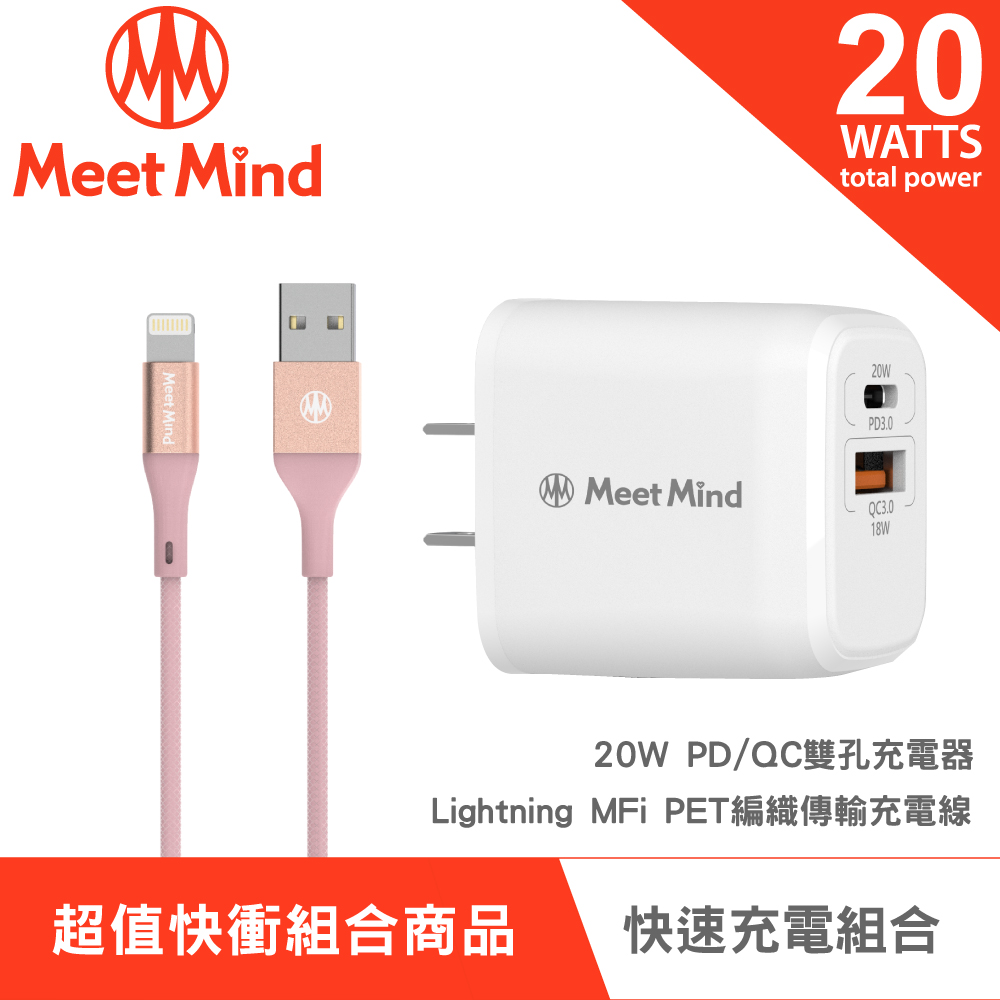 Meet Mind Apple Lightning MFi PET編織線 + 20W PD/QC快速充電組-玫瑰金