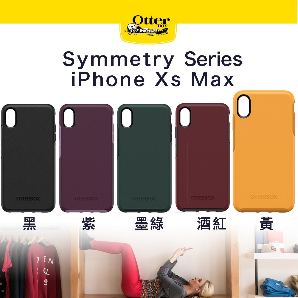 【OtterBox】iPhoneXs Max Symmetry 炫彩幾何系列 防撞保護殼 黃