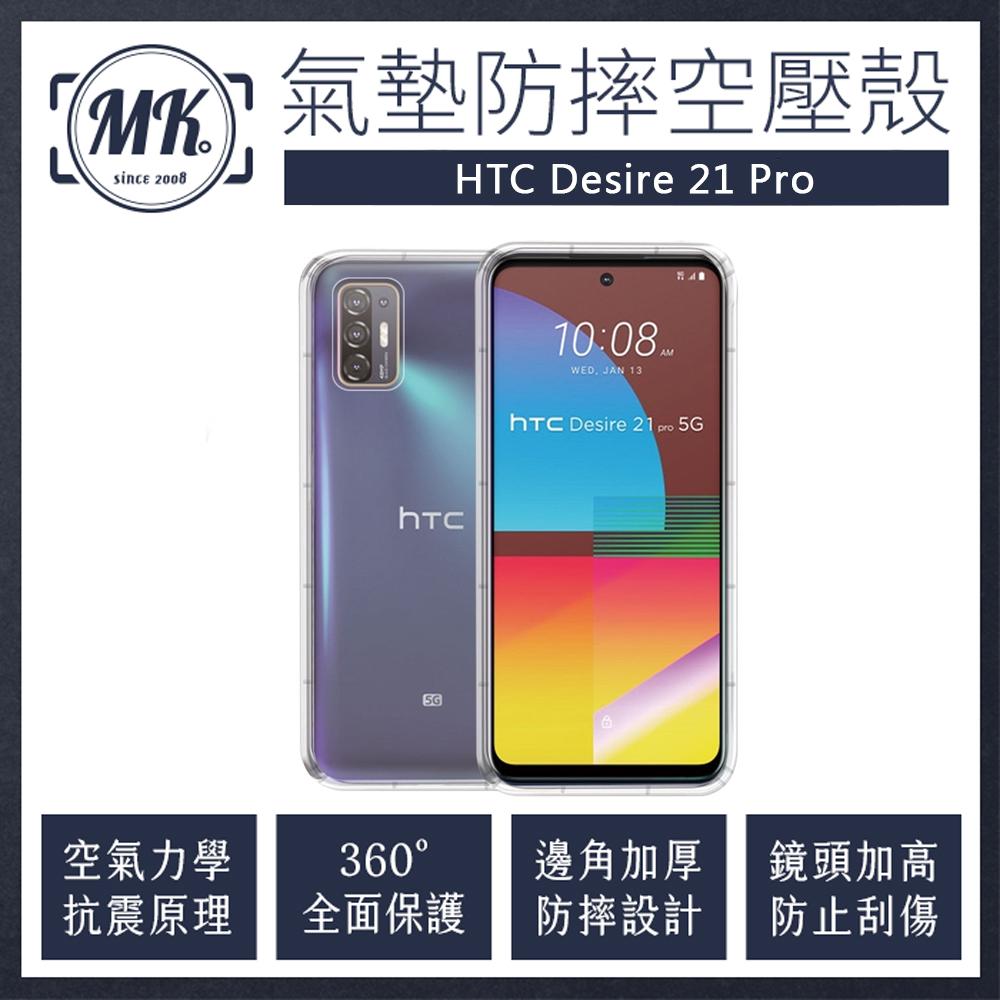 HTC Desire 21 Pro 空壓氣墊防摔保護軟殼