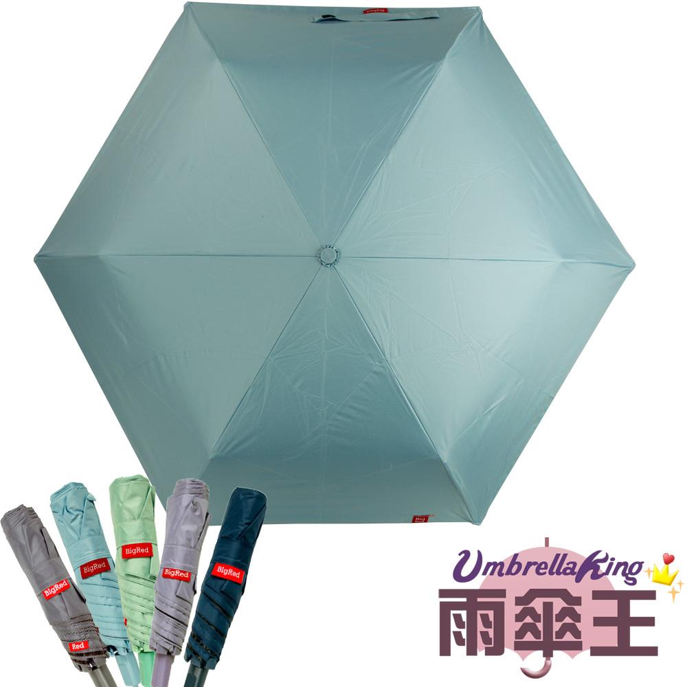 【雨傘王】BigRed 繽紛不戳人☆輕量包包傘☆ 防曬手開 - 粉末藍 (終身免費維修)