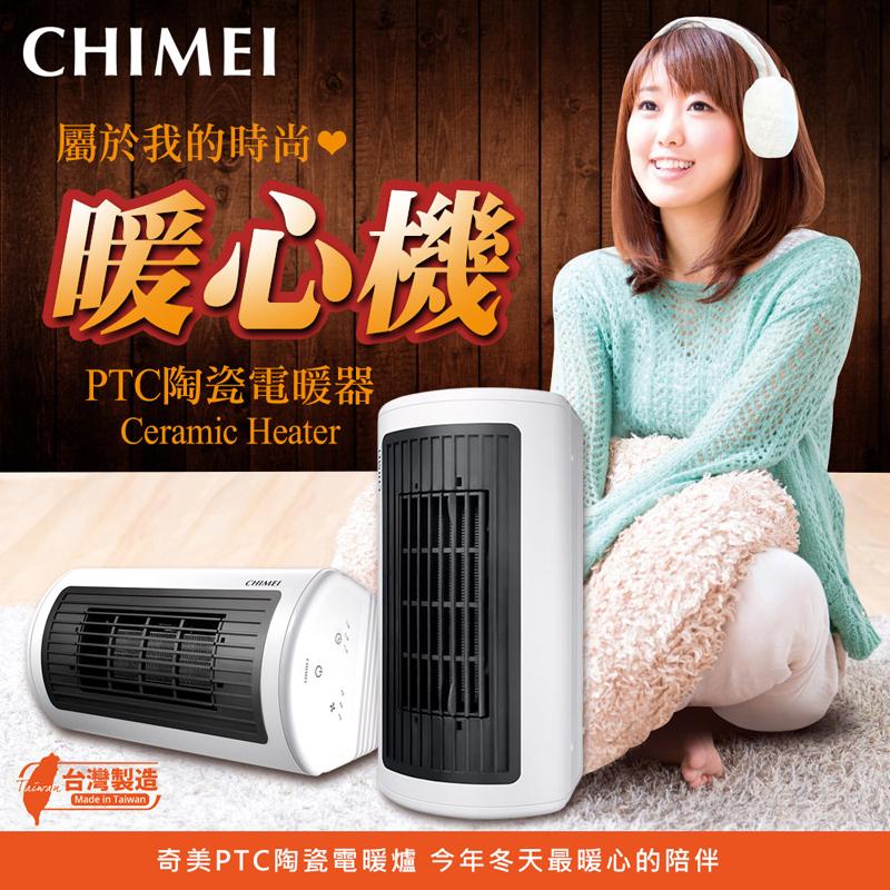 ★加碼送 法國特福 PP保鮮盒 1.0L★【CHIMEI奇美】臥立兩用陶瓷式電暖器(白)HT-CR2TW1