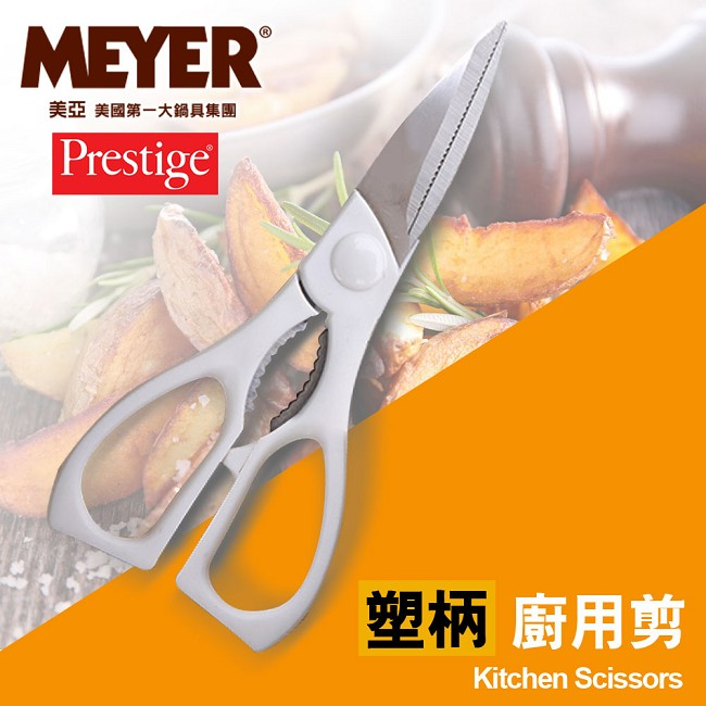 【MEYER】美國美亞PRESTIGE經典系列廚用剪刀