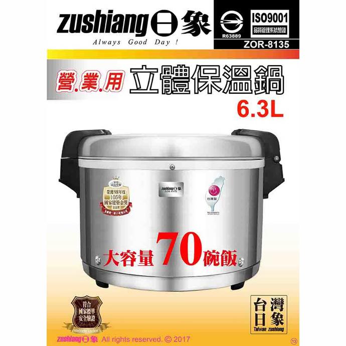 日象 6.3公升立體保溫鍋 ZOR-8135