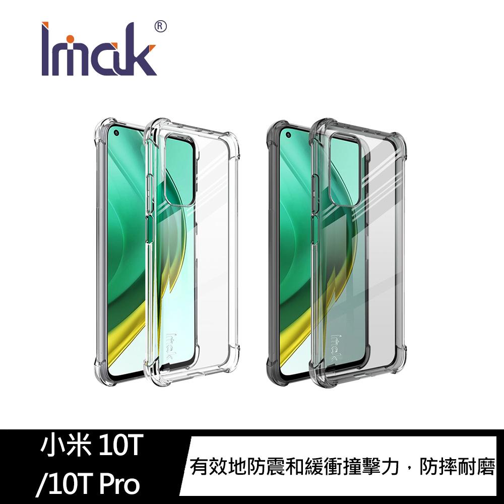 Imak 小米 10T/10T Pro 全包防摔套(氣囊)(透黑)