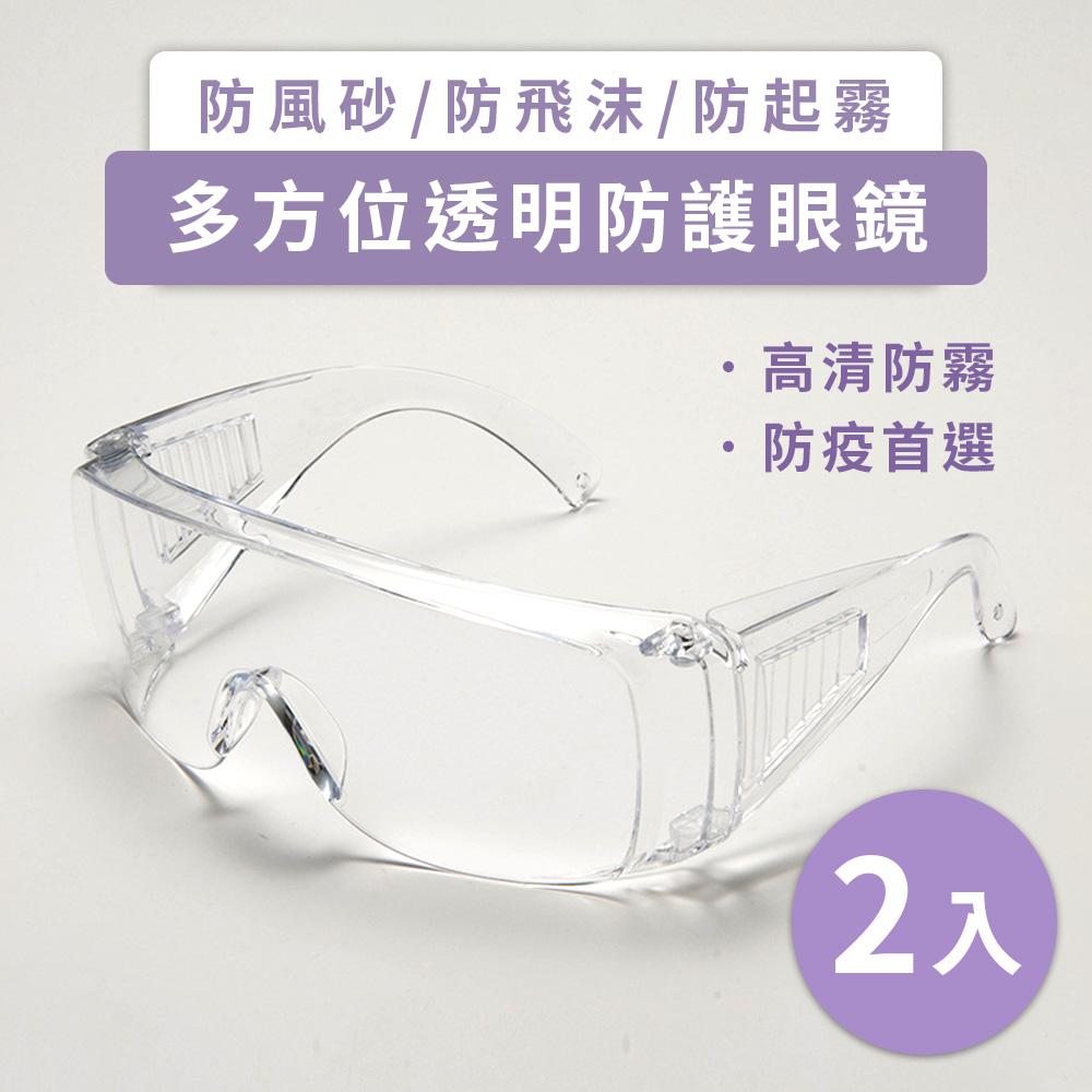 全方位高清透明防霧防飛沫護目鏡/防護鏡-2入組