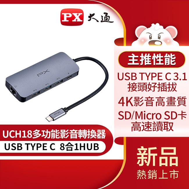 【PX大通】USB TYPE C 8合1多功能快充影音轉換器 UCH18