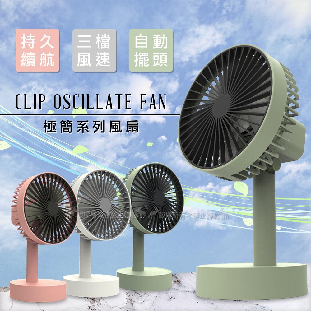 極簡系列 120°自動擺頭桌面隨身電風扇 力學風罩 三檔風速 USB充電扇(霧粉)