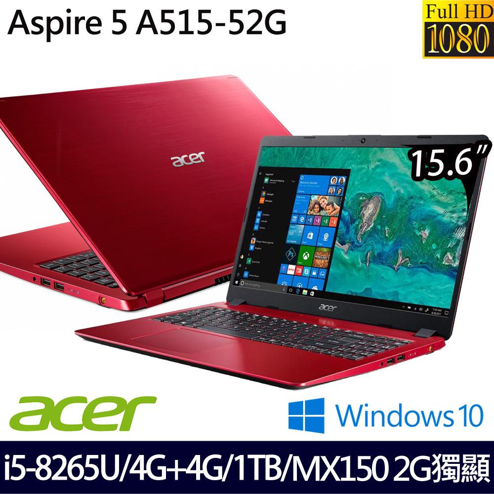 【記憶體升級】《Acer 宏碁》A515-52G-53YU(15.6吋FHD/i5-8265U/4GB+4GB/1TB/MX150/兩年保)
