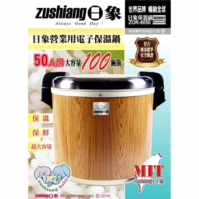 日象 電子保溫鍋 ZOR-8050