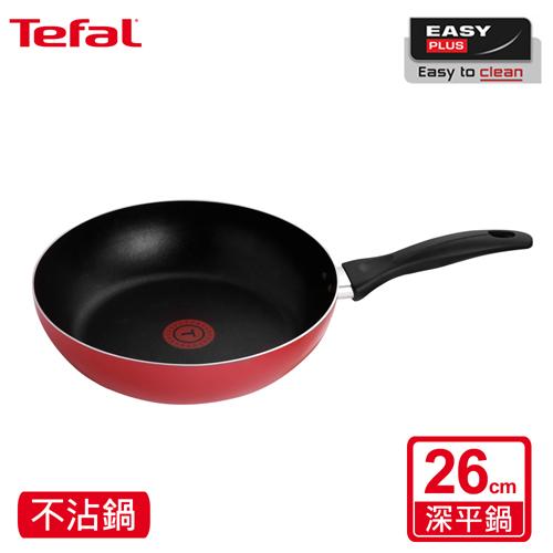 【Tefal 法國特福】新手紅系列26CM不沾深平底鍋