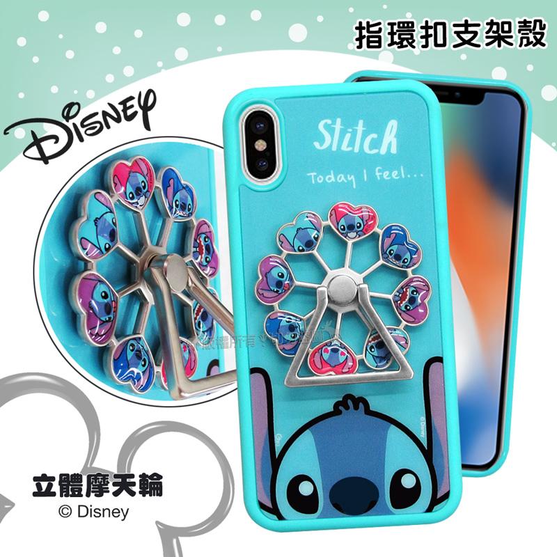 迪士尼正版授權 iPhone Xs X 5.8吋共用 摩天輪指環扣防滑支架手機殼(史迪奇)