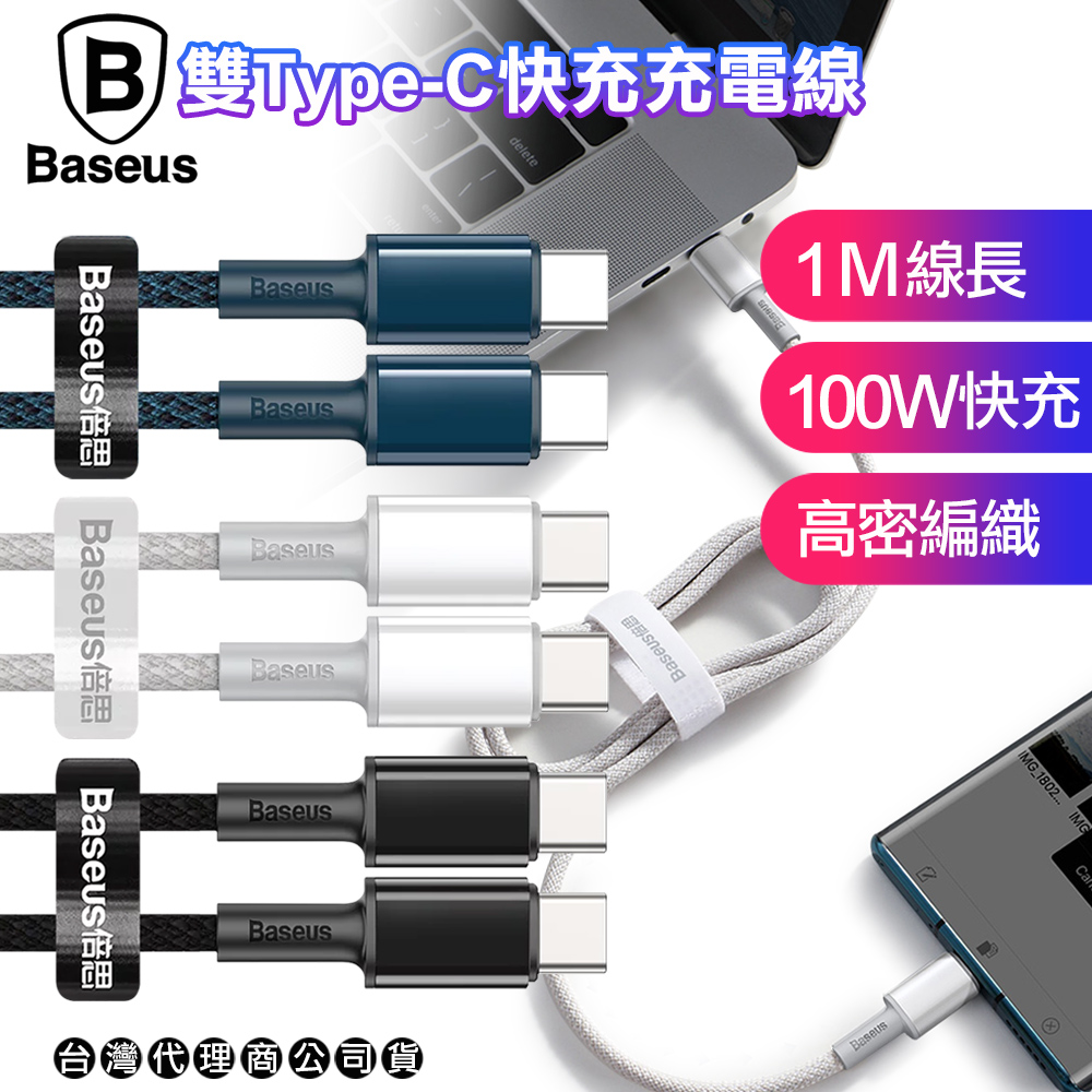Baseus倍思 100W高密編織 Type-C to Type-C快充充電線100cm-2入-黑