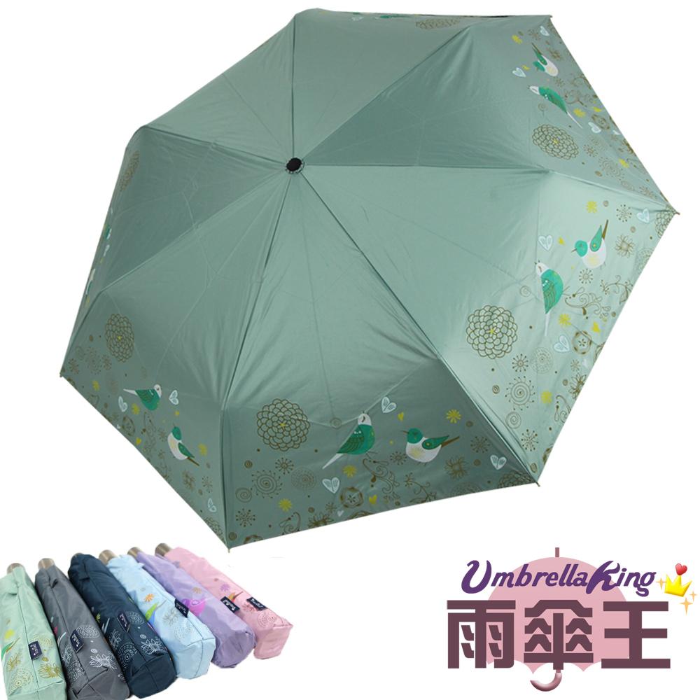 【雨傘王】愛情鳥安全自動傘 -嫩草綠 (終身免費維修)