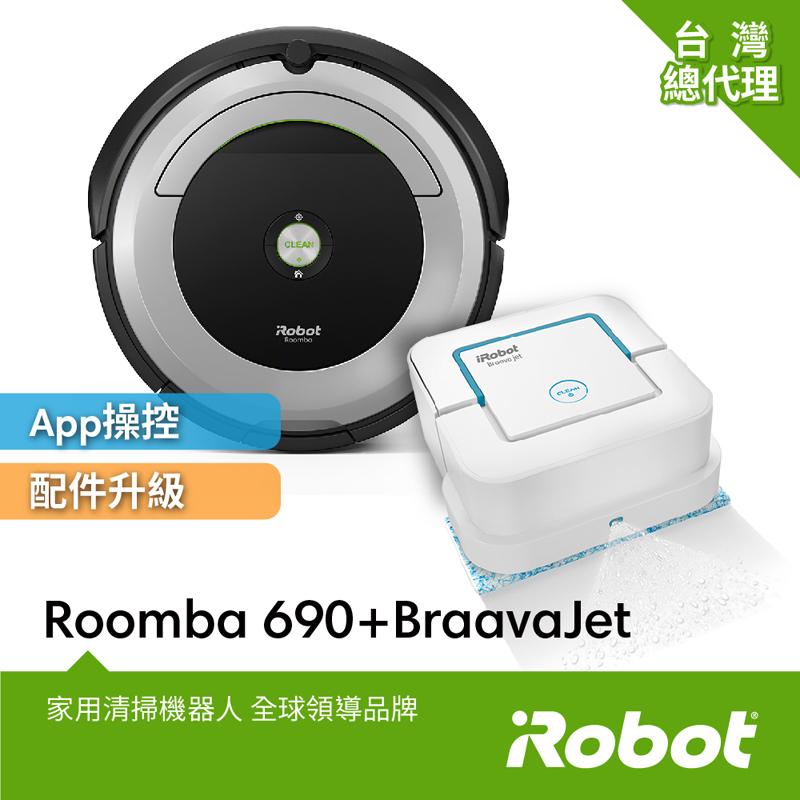 超值組合 美國iRobot Roomba 690 wifi掃地機器人+iRobot Braava Jet 240擦地機 總代理保固1+1年