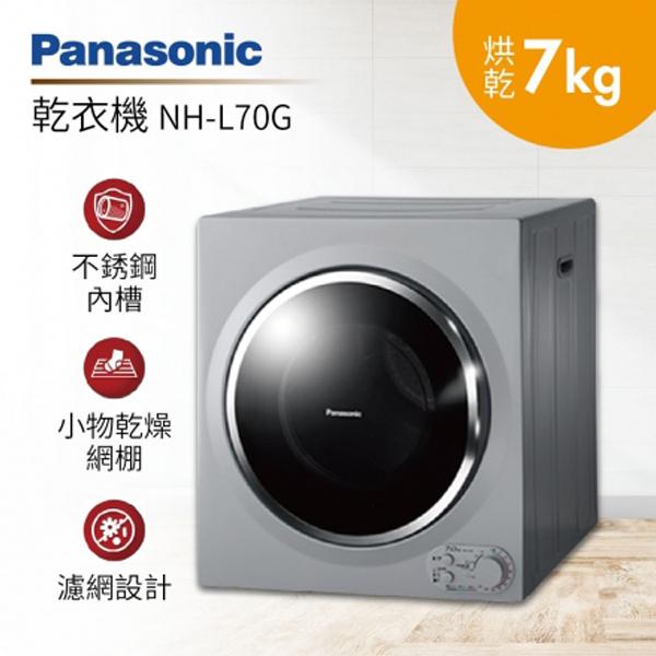 Panasonic 國際牌 7公斤 乾衣機 NH-L70G 烘乾衣機