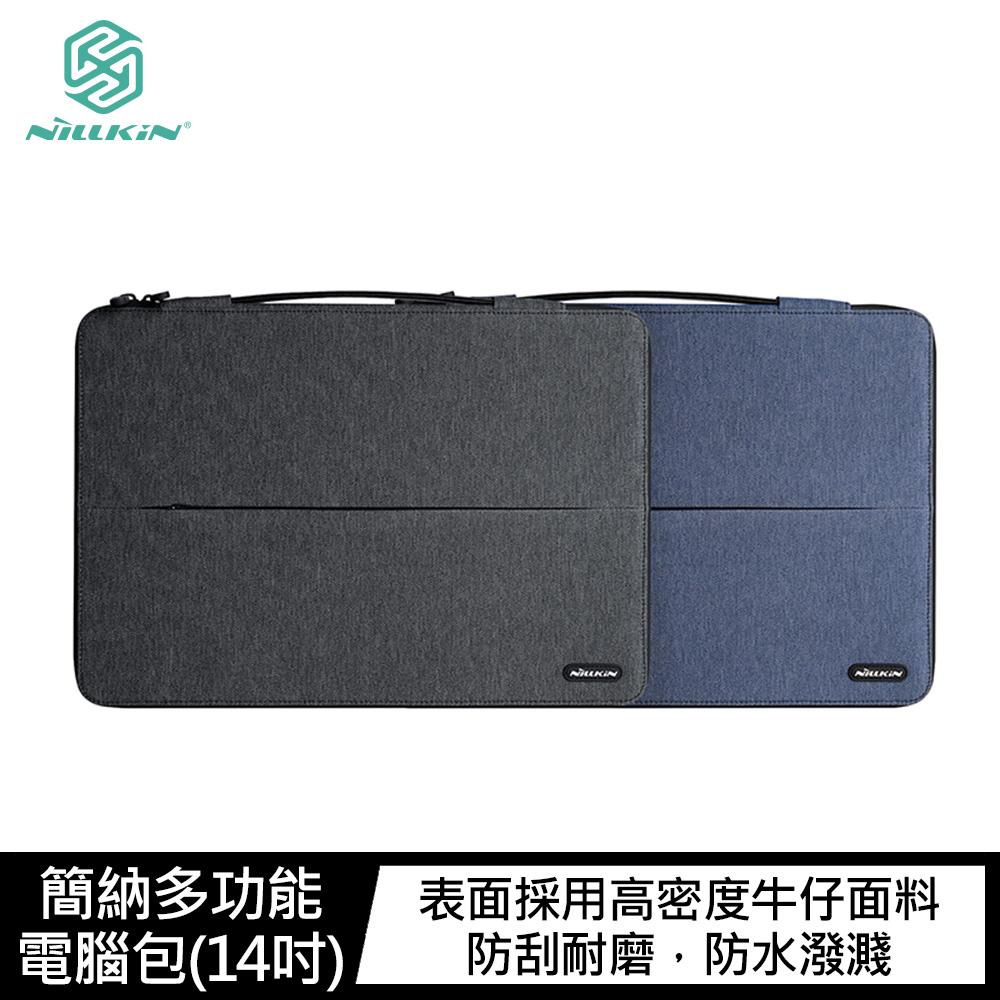 NILLKIN 簡納多功能電腦包(14吋)(藍色)