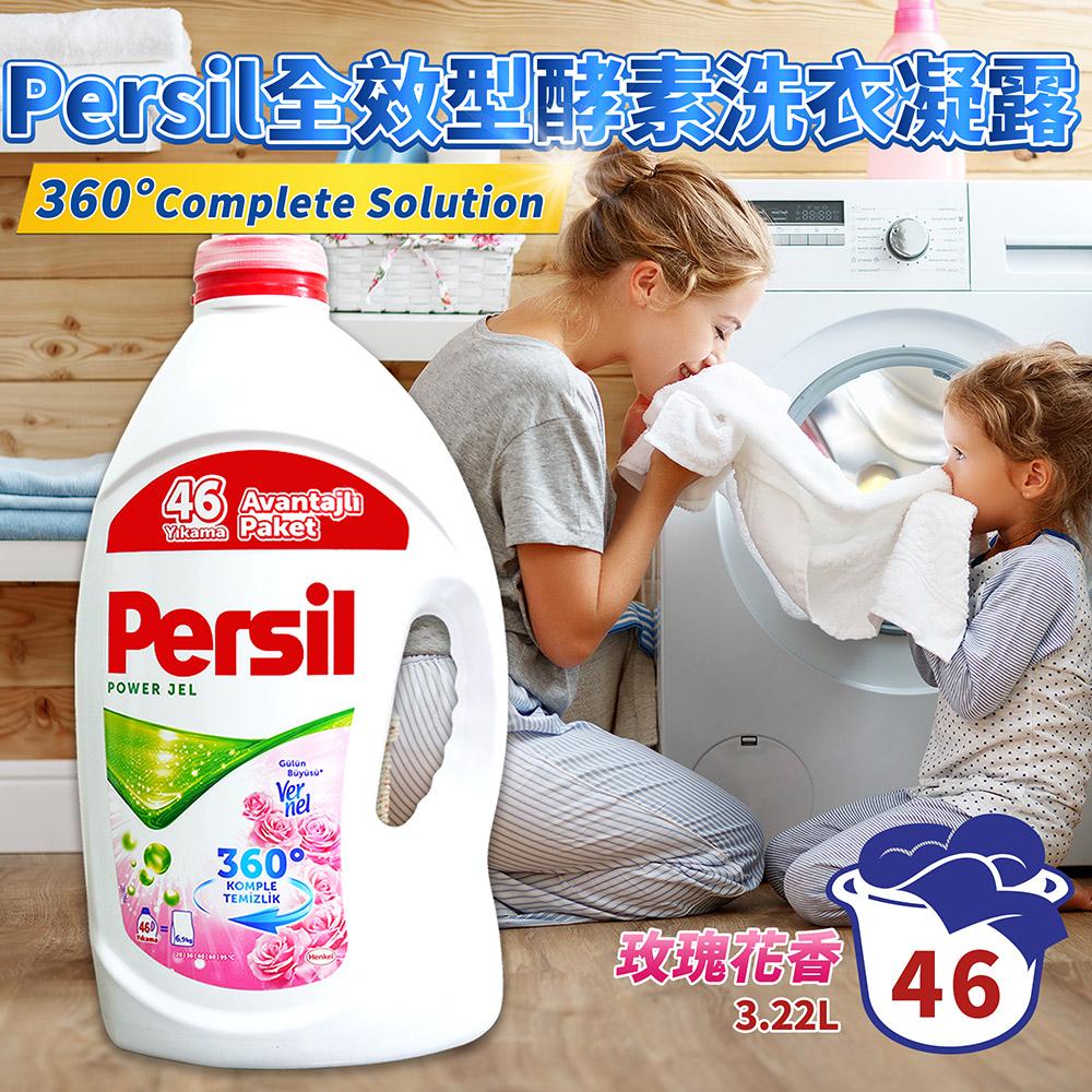 Persil360酵素洗衣凝露-玫瑰花香3.22LX2