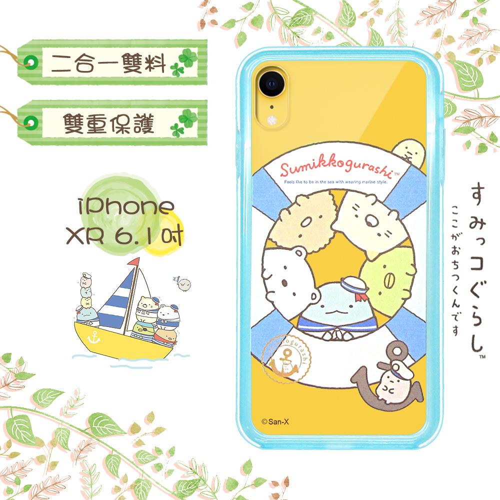 SAN-X授權正版 角落小夥伴 iPhone XR 6.1吋 二合一雙料手機殼(救生圈)