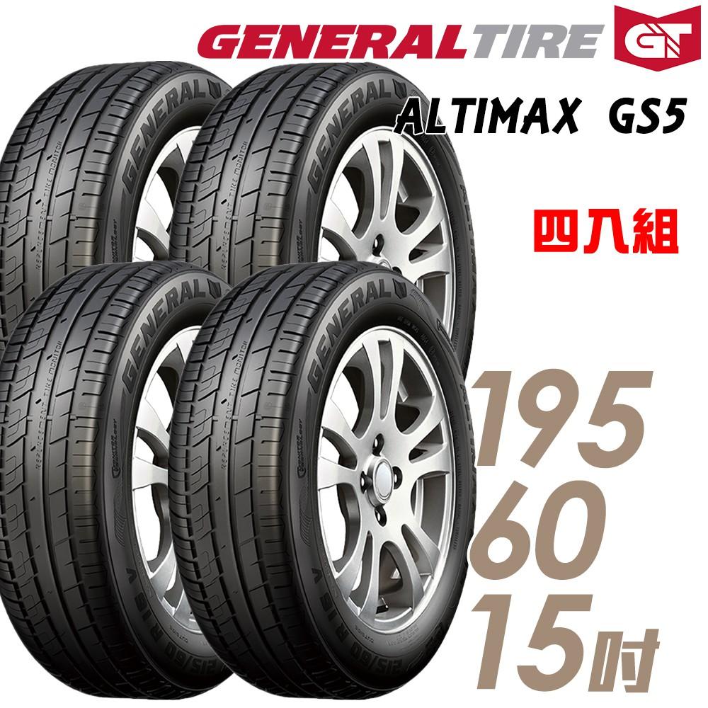 【General Tire 將軍】AltiMax GS5-1956015吋 88V 四入組【車麗屋】
