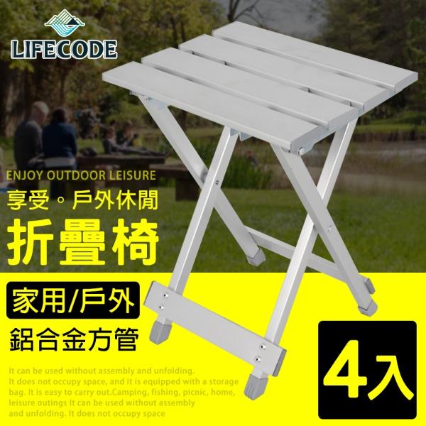 【LIFECODE】鋁合金童軍椅/折疊椅(4入)