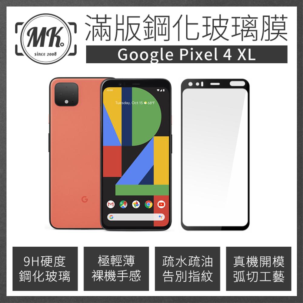 Google Pixel 4XL 全滿版鋼化膜 2.5D - 黑色