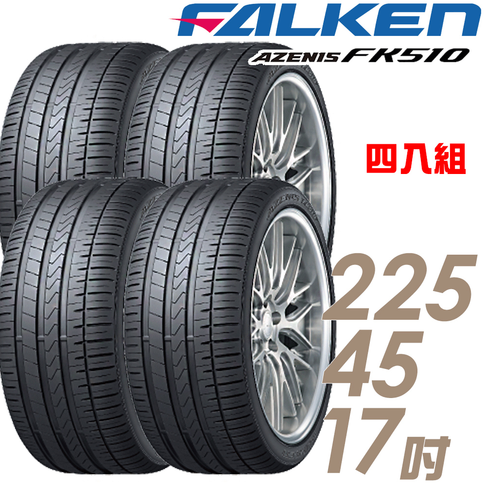 【FALKEN 飛隼】AZENIS FK510 濕地操控輪胎_四入組_225/45/17(FK510)
