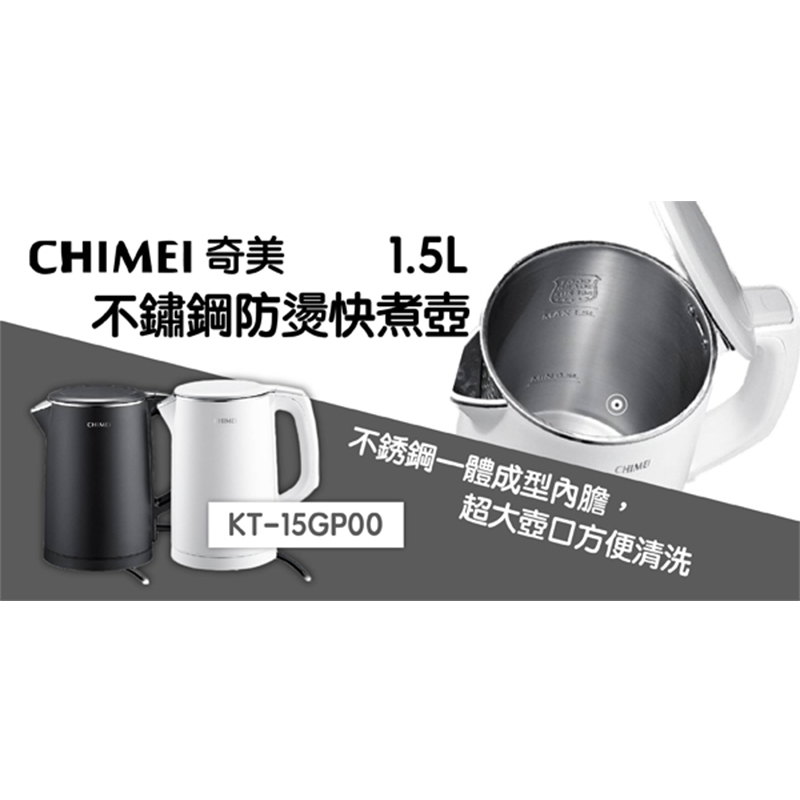CHIMEI 奇美 1.5L不鏽鋼防燙快煮壺 KT-15GP00(黑)