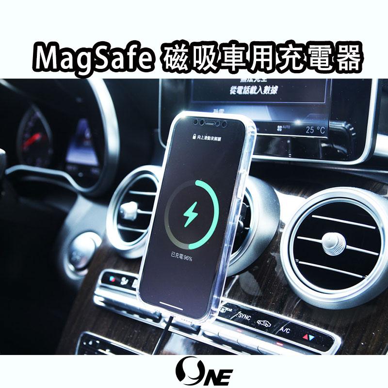 MagSafe無線車充 磁吸式車用無線充電器 全台第一NCC、BSMI國家安全雙認證 iPhone全型號適用 15W快充