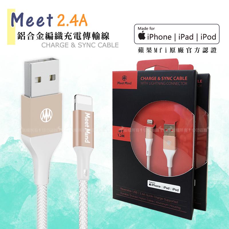 [Meet] iPhone 8/7/6s Lightning 8pin MFI蘋果認證 鋁合金編織充電傳輸線(1.2m)-蕾絲白