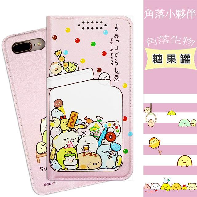【角落小夥伴/角落生物】iPhone 8 Plus/7 Plus (5.5吋) 彩繪可站立皮套(糖果罐)