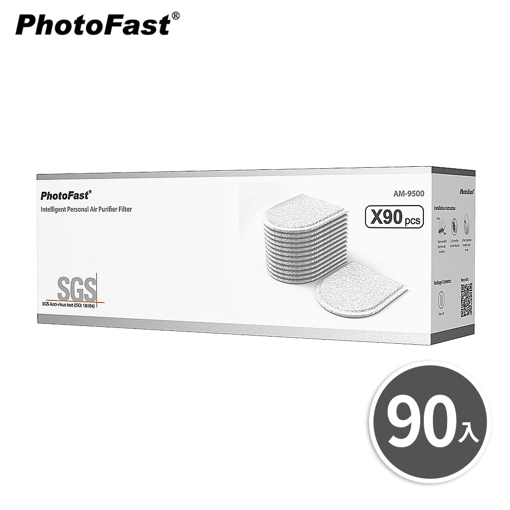 PhotoFast 智慧行動空氣清淨機濾材-90入