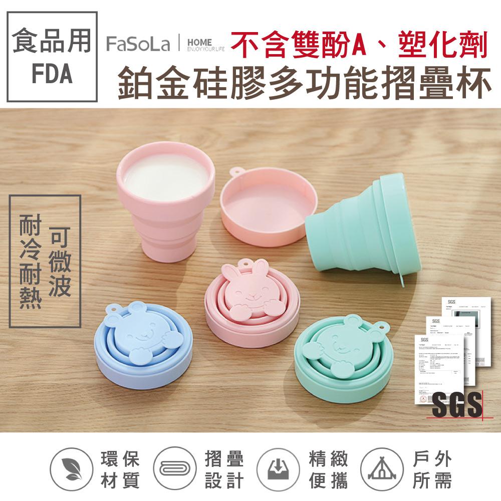 Lestar Fasola 食品級FDA鉑金矽膠多功能摺疊碗杯 - 萌豬款(馬卡龍粉)