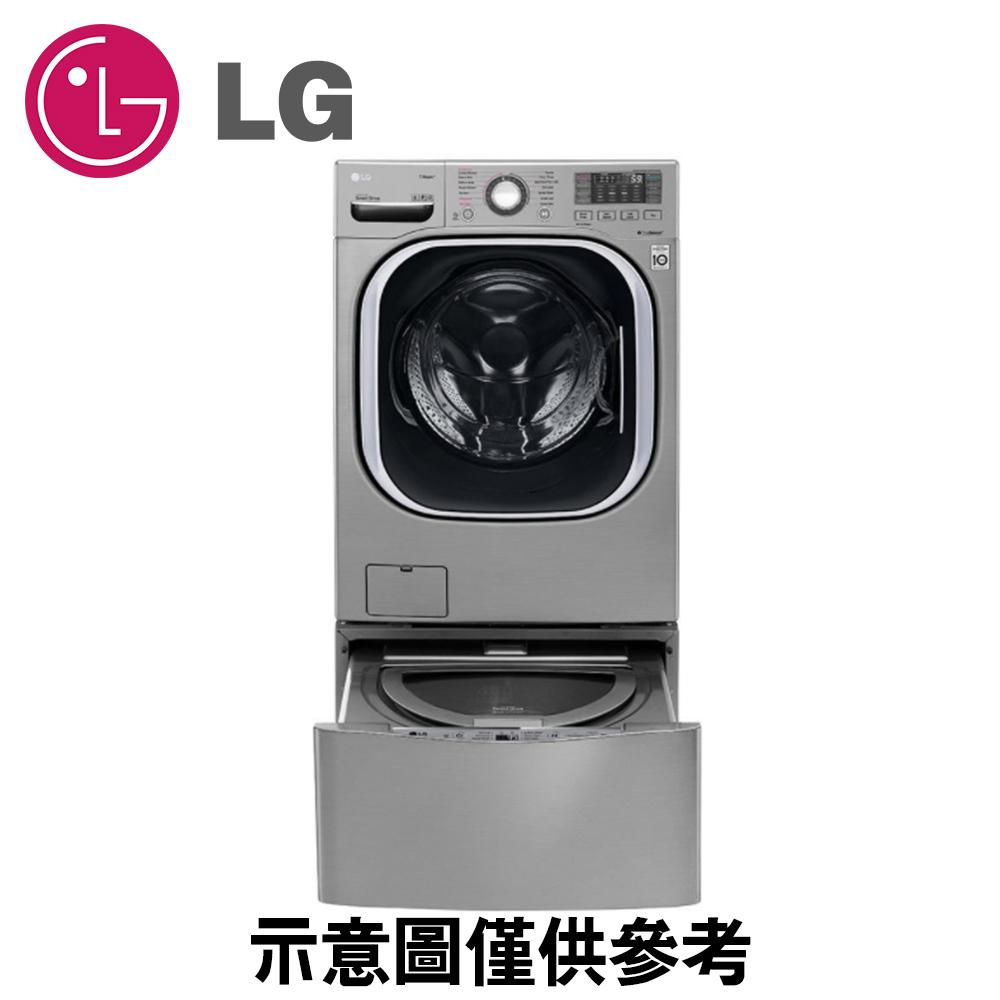 原廠好禮送★【LG 樂金】19公斤+2.5公斤 雙能洗 蒸洗脫烘洗衣機(WD-S19TVC+WT-D250HV)