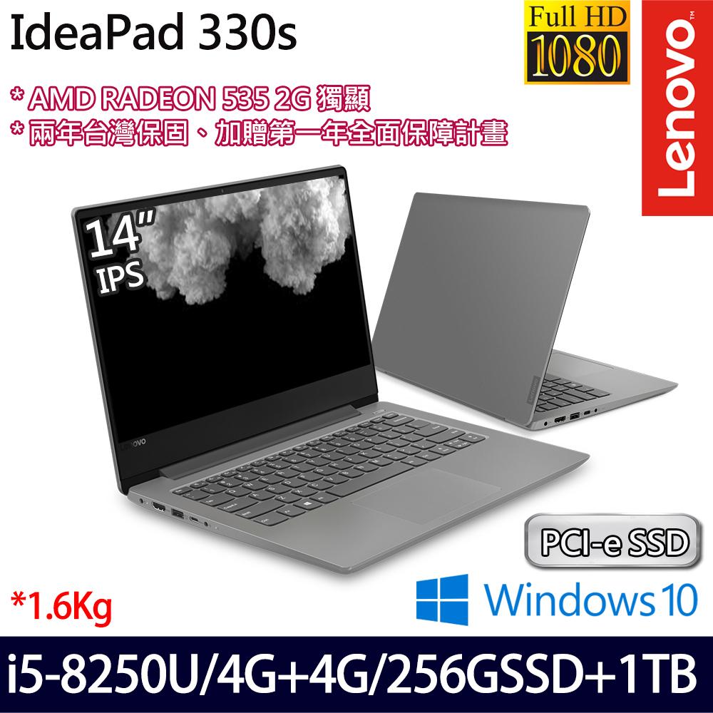 【全面升級】《Lenovo 聯想》ideapad 330S 81F4002HTW(14吋FHD/i5-8250U/4G+4G/1T+256G PCIeSSD)