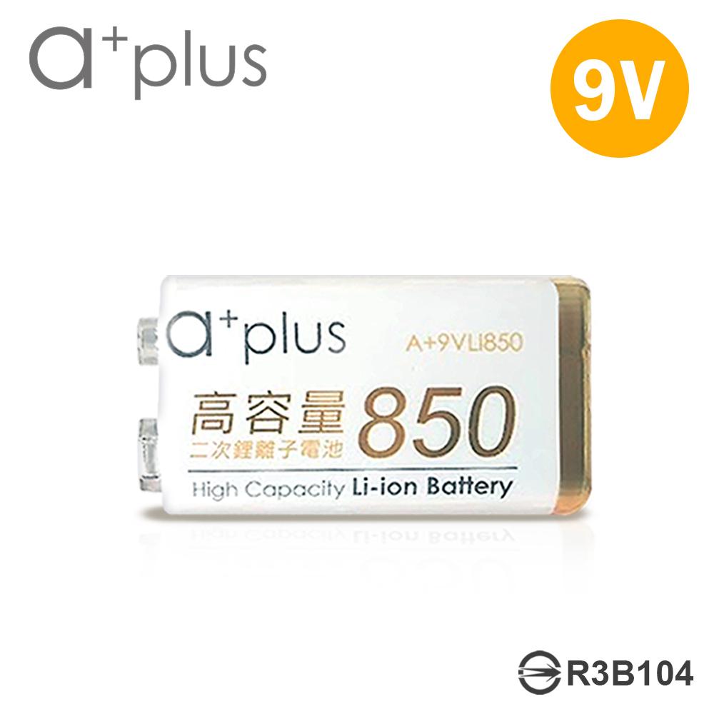 a+plus 高容量 9V鋰充電電池-1入