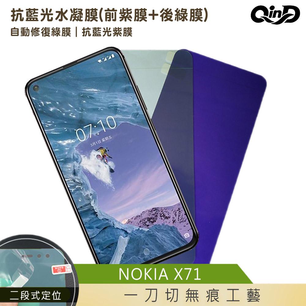 QinD NOKIA X71 抗藍光水凝膜(前紫膜+後綠膜)