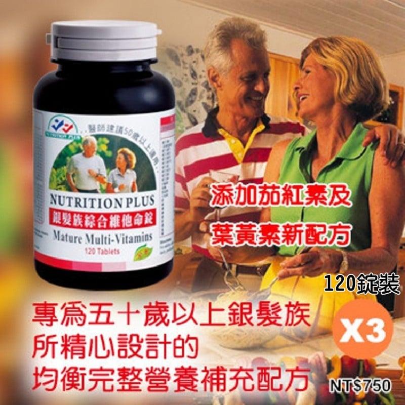 【營養補力】百得銀髮族綜合維他命 120錠裝X3 三瓶特價組 Multivitamin 美國進口