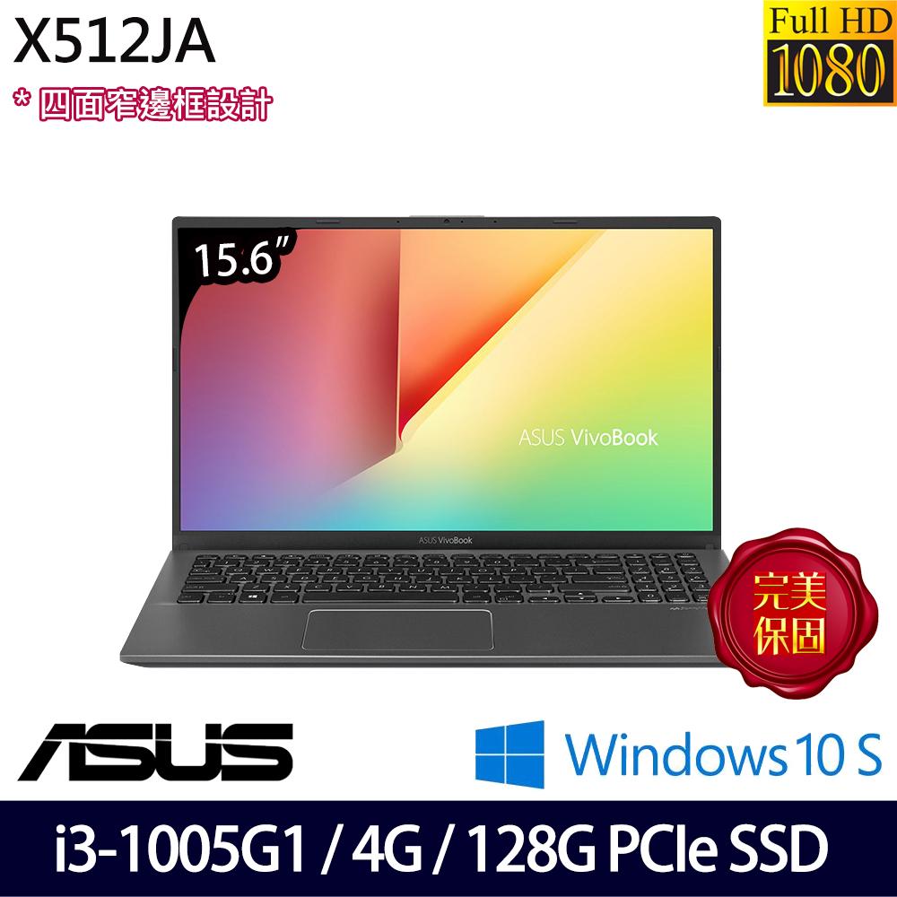 《ASUS 華碩》X512JA-0041G1005G1(15.6吋FHD/i3-1005G1/4G/128G PCIe SSD/Win10S/兩年保)