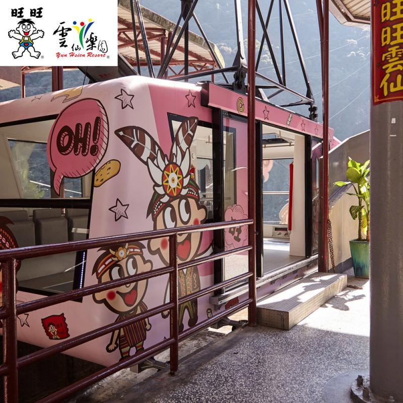 【烏來】雲仙樂園-葉綠素下午茶+門票單人券MO