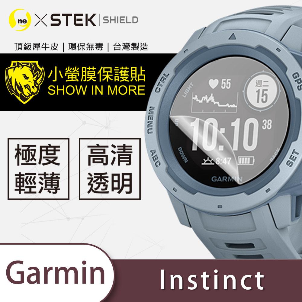 【小螢膜-手錶保護貼】Garmin Instict 手錶貼膜 保護貼 亮面透明款 2入 MIT緩衝抗撞擊刮痕自動修復 超高清 還原螢幕色彩