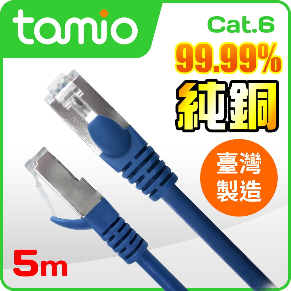 tamio Cat.6高速傳輸網路線(5M) 二入組★4對多股式絞線,線體柔軟不易折斷