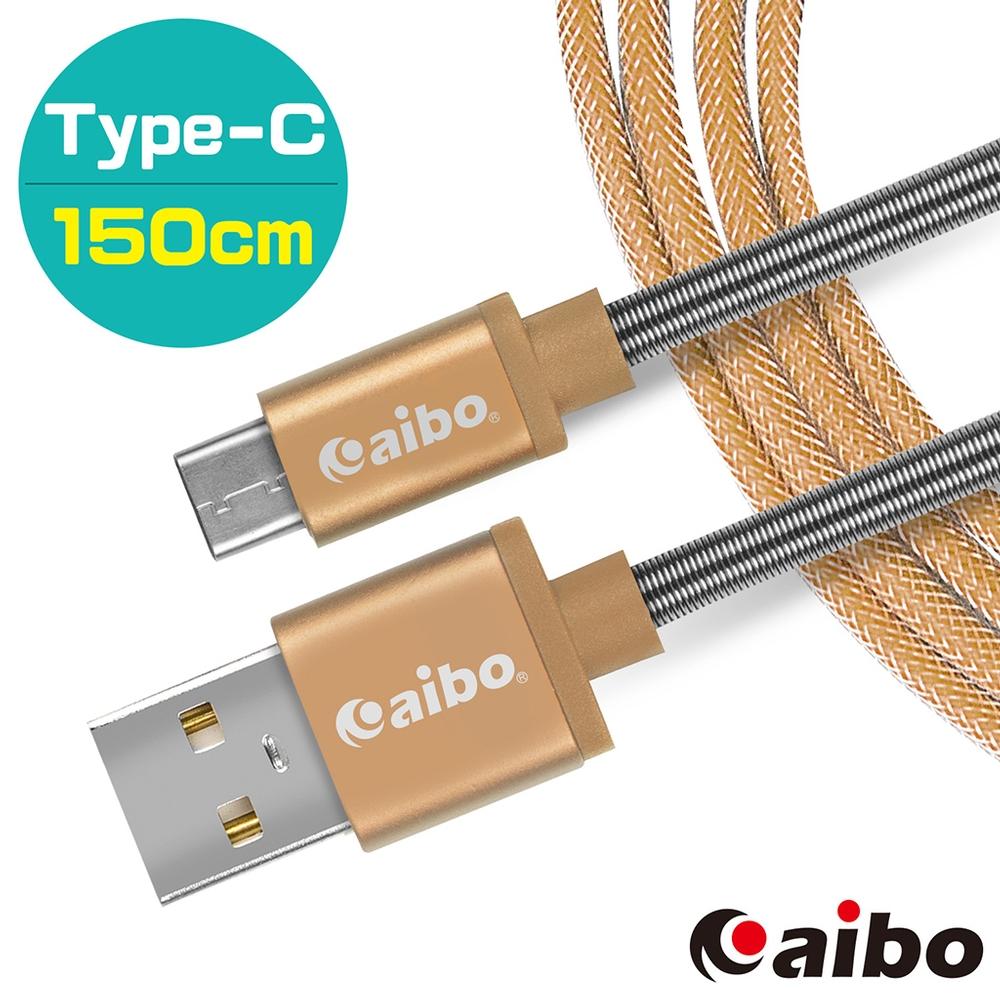 aibo USB 轉 Type-C 鋁合金彈簧 漁網編織快充傳輸線(1.5M)-金色